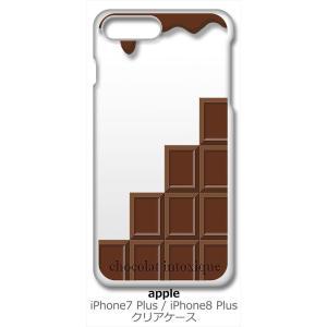 iPhone 8 Plus/iPhone 7 Plus Apple アイフォン クリア ハードケース ミルクチョコレート スイーツ スマホ ケース スマートフォン カバー カスタ|ss-link