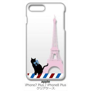 iPhone 8 Plus/iPhone 7 Plus Apple アイフォン クリア ハードケース 猫 エッフェル塔(ピンク) パリ フランス スマホ ケース スマートフォン カ|ss-link