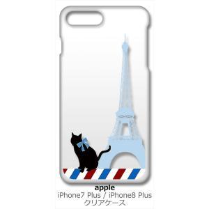 iPhone 8 Plus/iPhone 7 Plus Apple アイフォン クリア ハードケース 猫 エッフェル塔(ブルー) パリ フランス スマホ ケース スマートフォン カ|ss-link