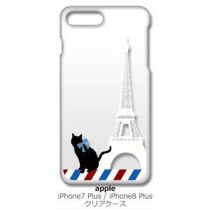 iPhone 8 Plus/iPhone 7 Plus Apple アイフォン クリア ハードケース 猫 エッフェル塔(ホワイト) パリ フランス スマホ ケース スマートフォン|ss-link