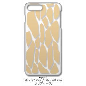 iPhone 8 Plus/iPhone 7 Plus Apple アイフォン クリア ハードケース キリン柄(ベージュ)半透明透過 アニマル スマホ ケース スマートフォン|ss-link