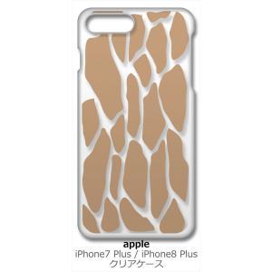 iPhone 8 Plus/iPhone 7 Plus Apple アイフォン クリア ハードケース キリン柄(ブラウン)半透明透過 アニマル スマホ ケース スマートフォン|ss-link