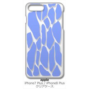 iPhone 8 Plus/iPhone 7 Plus Apple アイフォン クリア ハードケース キリン柄(ブルー)半透明透過 アニマル スマホ ケース スマートフォン カ|ss-link