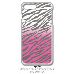 iPhone 8 Plus/iPhone 7 Plus Apple アイフォン クリア ハードケース ゼブラ柄(ピンクグラデーション)半透明透過 アニマル スマホ ケース スマ|ss-link