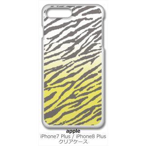 iPhone 8 Plus/iPhone 7 Plus Apple アイフォン クリア ハードケース ゼブラ柄(イエローグラデーション)半透明透過 アニマル スマホ ケース ス|ss-link