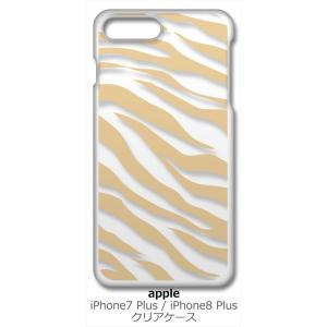 iPhone 8 Plus/iPhone 7 Plus Apple アイフォン クリア ハードケース ゼブラ柄(ベージュ)半透明透過 アニマル スマホ ケース スマートフォン|ss-link