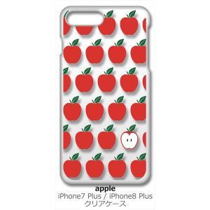 iPhone 8 Plus/iPhone 7 Plus Apple アイフォン クリア ハードケース リンゴ 林檎 フルーツ スマホ ケース スマートフォン カバー カス|ss-link
