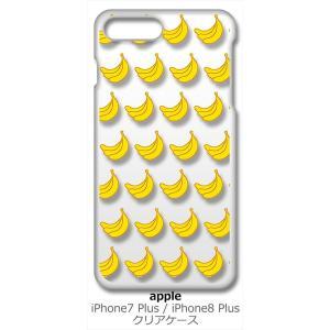 iPhone 8 Plus/iPhone 7 Plus Apple アイフォン クリア ハードケース バナナ フルーツ スマホ ケース スマートフォン カバー カスタム ジャケッ|ss-link
