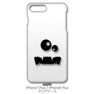 iPhone 8 Plus/iPhone 7 Plus Apple アイフォン クリア ハードケース モンスター(ブラック) スマホ ケース スマートフォン カバー カスタム ジャ|ss-link