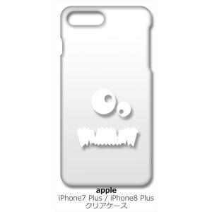 iPhone 8 Plus/iPhone 7 Plus Apple アイフォン クリア ハードケース モンスター(ホワイト) スマホ ケース スマートフォン カバー カスタム ジャ|ss-link