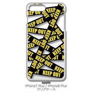 iPhone 8 Plus/iPhone 7 Plus Apple アイフォン クリア ハードケース KEEP OUT(ブラック) 立ち入り禁止 テープ スマホ ケース スマートフォン カ|ss-link