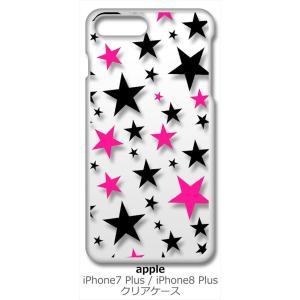 iPhone 8 Plus/iPhone 7 Plus Apple アイフォン クリア ハードケース 星柄(ブラック/ピンク) スター スマホ ケース スマートフォン カバー カス|ss-link