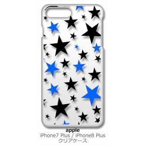 iPhone 8 Plus/iPhone 7 Plus Apple アイフォン クリア ハードケース 星柄(ブラック/ブルー) スター スマホ ケース スマートフォン カバー カス|ss-link