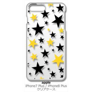 iPhone 8 Plus/iPhone 7 Plus Apple アイフォン クリア ハードケース 星柄(ブラック/イエロー) スター スマホ ケース スマートフォン カバー カ|ss-link