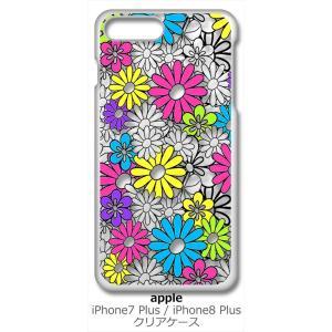 iPhone 8 Plus/iPhone 7 Plus Apple アイフォン クリア ハードケース 花柄アウトライン(ブラック/マルチ) フラワー カラフル スマホ ケース スマ|ss-link