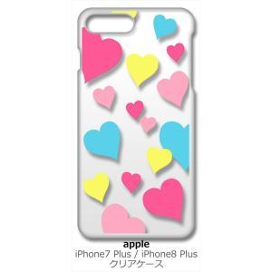 iPhone 8 Plus/iPhone 7 Plus Apple アイフォン クリア ハードケース マルチハート カラフル スマホ ケース スマートフォン カバー カスタム ジ|ss-link