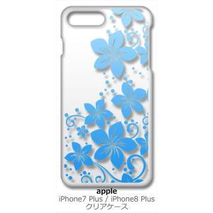 iPhone 8 Plus/iPhone 7 Plus Apple アイフォン クリア ハードケース ハワイアンフラワー(ブルーグラデーション) 花柄 ハイビスカス スマホ ケー|ss-link