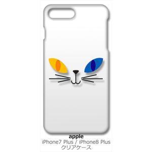 iPhone 8 Plus/iPhone 7 Plus Apple アイフォン クリア ハードケース 猫 ネコ キャット オッドアイ スマホ ケース スマートフォン カバー カスタ|ss-link