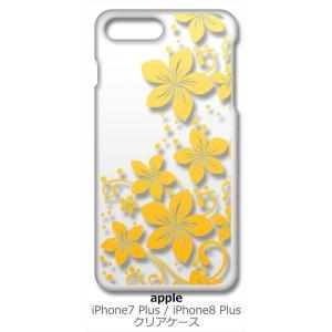 iPhone 8 Plus/iPhone 7 Plus Apple アイフォン クリア ハードケース ハワイアンフラワー(イエローグラデーション) 花柄 ハイビスカス スマホ ケ|ss-link