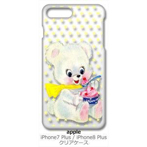 iPhone 8 Plus/iPhone 7 Plus Apple アイフォン クリア ハードケース テディベア(アイスクリーム) くま レトロ 星 スター ドット スマホ ケース|ss-link