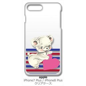 iPhone 8 Plus/iPhone 7 Plus Apple アイフォン クリア ハードケース テディベア(ハート&ボーダー) くま レトロ スマホ ケース スマートフォン|ss-link