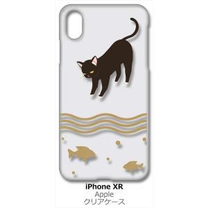 iPhone XR Apple アイフォン iPhoneXR クリア ハードケース 猫 ネコ 魚 スマホ ケース スマートフォン カバー カスタム ジャケット|ss-link