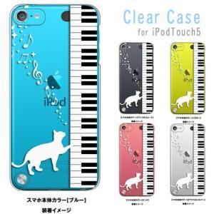 ipod touch 5 iPodTouch5 アイポッドタッチ5 ケース クリア ピアノと白猫 ネコ 音符 ミュージック ハードケース カバー ジャケット スマートフォン ス|ss-link
