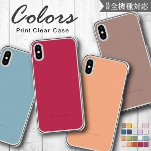 全機種対応 スマホ ケース クリア カラー ハードケース カバー プリント シンプル 単色 無地 Xperia Galaxy iphone SIMフリー|ss-link