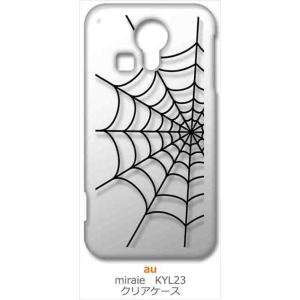 KYL23 miraie ミライエ au クリア ハードケース スパイダー 蜘蛛の巣 クモ ブラック カバー カスタム ジャケット ss-link