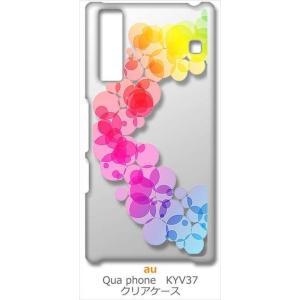 KYV37 Qua phone キュアフォン au クリア ハードケース レインボー サークル グラデーション スマホ ケース スマートフォン カバー ss-link