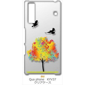 KYV37 Qua phone キュアフォン au クリア ハードケース 鳥 バード レインボー ツリー スマホ ケース スマートフォン カバー カスタ ss-link