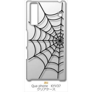 KYV37 Qua phone キュアフォン au クリア ハードケース スパイダー 蜘蛛の巣 クモ ブラック スマホ ケース スマートフォン カバー ss-link