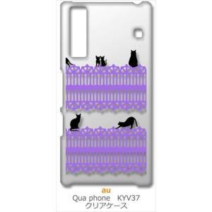 KYV37 Qua phone キュアフォン au クリア ハードケース 猫 ねこ ネコ おさんぽ 黒猫パープルレース スマホ ケース スマートフォン ss-link