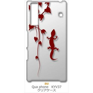 KYV37 Qua phone キュアフォン au クリア ハードケース アニマル 爬虫類 トカゲ ヤモリ シルエット 葉っぱ 蔦 y108-c スマホ ケー ss-link