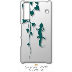 KYV37 Qua phone キュアフォン au クリア ハードケース アニマル 爬虫類 トカゲ ヤモリ シルエット 葉っぱ 蔦 y108-e スマホ ケー ss-link