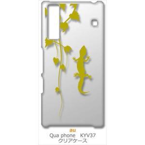 KYV37 Qua phone キュアフォン au クリア ハードケース アニマル 爬虫類 トカゲ ヤモリ シルエット 葉っぱ 蔦 y108-f スマホ ケー ss-link