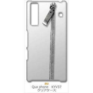 KYV37 Qua phone キュアフォン au クリア ハードケース ジッパー チャック m027 スマホ ケース スマートフォン カバー カスタム ジ ss-link