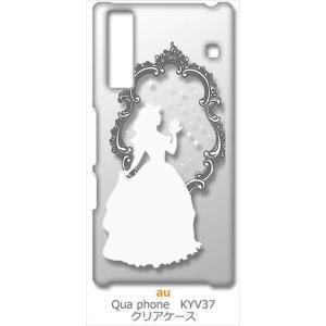KYV37 Qua phone キュアフォン au クリア ハードケース 白雪姫(ホワイト) スマホ ケース スマートフォン カバー カスタム ジャケッ|ss-link