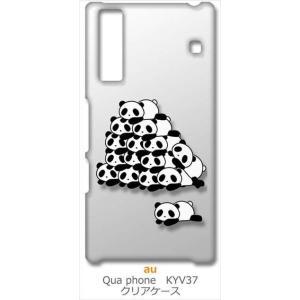 KYV37 Qua phone キュアフォン au クリア ハードケース 山盛りパンダ スマホ ケース スマートフォン カバー カスタム ジャケット|ss-link