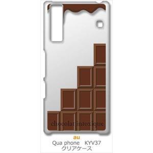 KYV37 Qua phone キュアフォン au クリア ハードケース ミルクチョコレート スイーツ スマホ ケース スマートフォン カバー カスタ|ss-link