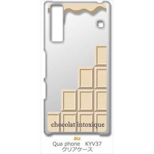 KYV37 Qua phone キュアフォン au クリア ハードケース ホワイトチョコレート スイーツ スマホ ケース スマートフォン カバー カス|ss-link