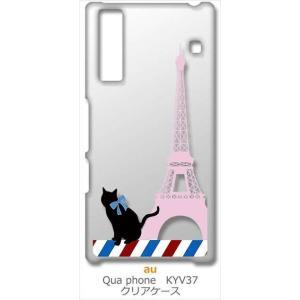 KYV37 Qua phone キュアフォン au クリア ハードケース 猫 エッフェル塔(ピンク) パリ フランス スマホ ケース スマートフォン カ|ss-link