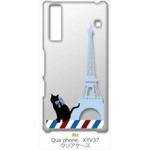 KYV37 Qua phone キュアフォン au クリア ハードケース 猫 エッフェル塔(ブルー) パリ フランス スマホ ケース スマートフォン カ|ss-link