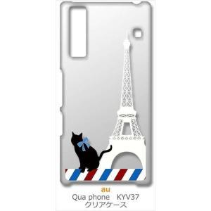 KYV37 Qua phone キュアフォン au クリア ハードケース 猫 エッフェル塔(ホワイト) パリ フランス スマホ ケース スマートフォン|ss-link