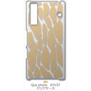 KYV37 Qua phone キュアフォン au クリア ハードケース キリン柄(ベージュ)半透明透過 アニマル スマホ ケース スマートフォン|ss-link