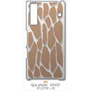 KYV37 Qua phone キュアフォン au クリア ハードケース キリン柄(ブラウン)半透明透過 アニマル スマホ ケース スマートフォン|ss-link