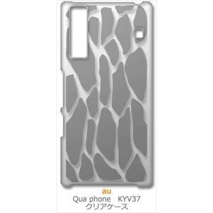 KYV37 Qua phone キュアフォン au クリア ハードケース キリン柄(グレー)半透明透過 アニマル スマホ ケース スマートフォン カ|ss-link