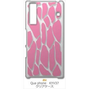 KYV37 Qua phone キュアフォン au クリア ハードケース キリン柄(ピンク)半透明透過 アニマル スマホ ケース スマートフォン カ|ss-link