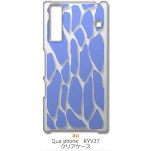 KYV37 Qua phone キュアフォン au クリア ハードケース キリン柄(ブルー)半透明透過 アニマル スマホ ケース スマートフォン カ|ss-link