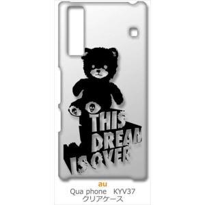 KYV37 Qua phone キュアフォン au クリア ハードケース くま クマ テディベア ロゴ スマホ ケース スマートフォン カバー カスタム|ss-link